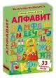 Алфавит. Развивающая игра. 33 карточки - пазла